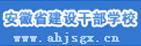 安徽省建设干部学校