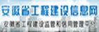 安徽省工程建设信息网