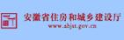 安徽省住房和城乡建设
